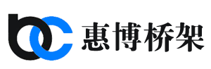 云南惠博桥架设备有限公司