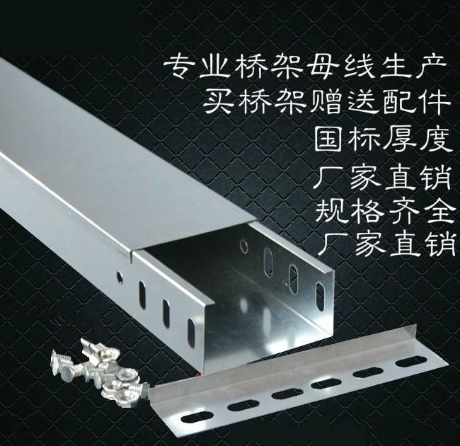 云南镀锌电缆桥架梯式铁线槽防火强电弱电金属喷塑大跨距镀锌托盘式
