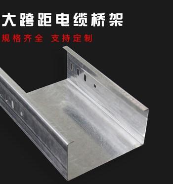 昆明大跨距线槽热浸锌防火电缆桥架 定制4米6米8米大跨度桥架