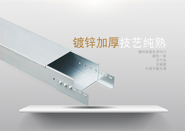 云南不锈钢镀锌防火网络电缆走线槽弱电金属槽式桥架200*100*0.8