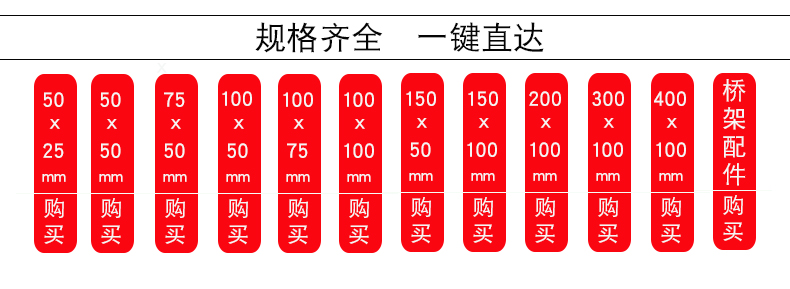 昆明镀锌桥架金属桥架槽式桥架电缆桥架线槽 100*50*0.8mm
